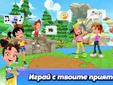 Стартира българската 3D мобилна образователна платформа за деца в Google Play