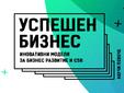 Безплатни обучения за български компанни за изграждане на отговорен бизнес започва CEED България