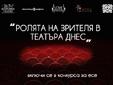 """Конкурсът за есе """"Ролята на зрителя в театъра днес"""" ще подари на победителя актьорски курс"""