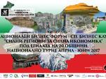 """ERP.BG ще гостува на национален бизнес форум """"Силни региони за силна икономика"""""""