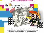 Творчески конкурс на Cartoon Network вдъхновява децата да рисуват