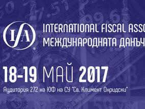 Първата Международна Конференция на IFA у нас – запознайте се с организаторите