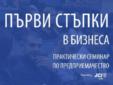 """За първи път в София ще се проведе практически семинар по предприемачество """"Първи стъпки в бизнеса"""""""