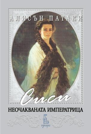 """""""Сиси-неочакваната императрица"""" е пленителен разказ за едно от най-интригуващите кралски семейства в историята"""