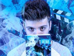 За пръв път български влогър с роман