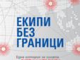 Българска книга за управлението на виртуални екипи в топ 100 на Амазон