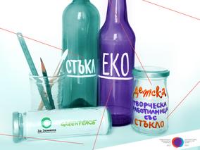 Международно Биенале на Стъклото организира събитие в София