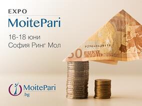 """Експо """"МОИТЕ ПАРИ"""" ще отговори на актуални въпроси за личните ни финанси"""