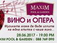 Оперна звезда открива сезона на виното в София