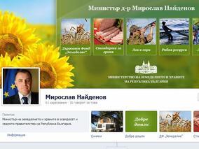 Мирослав Найденов с профил във Фейсбук